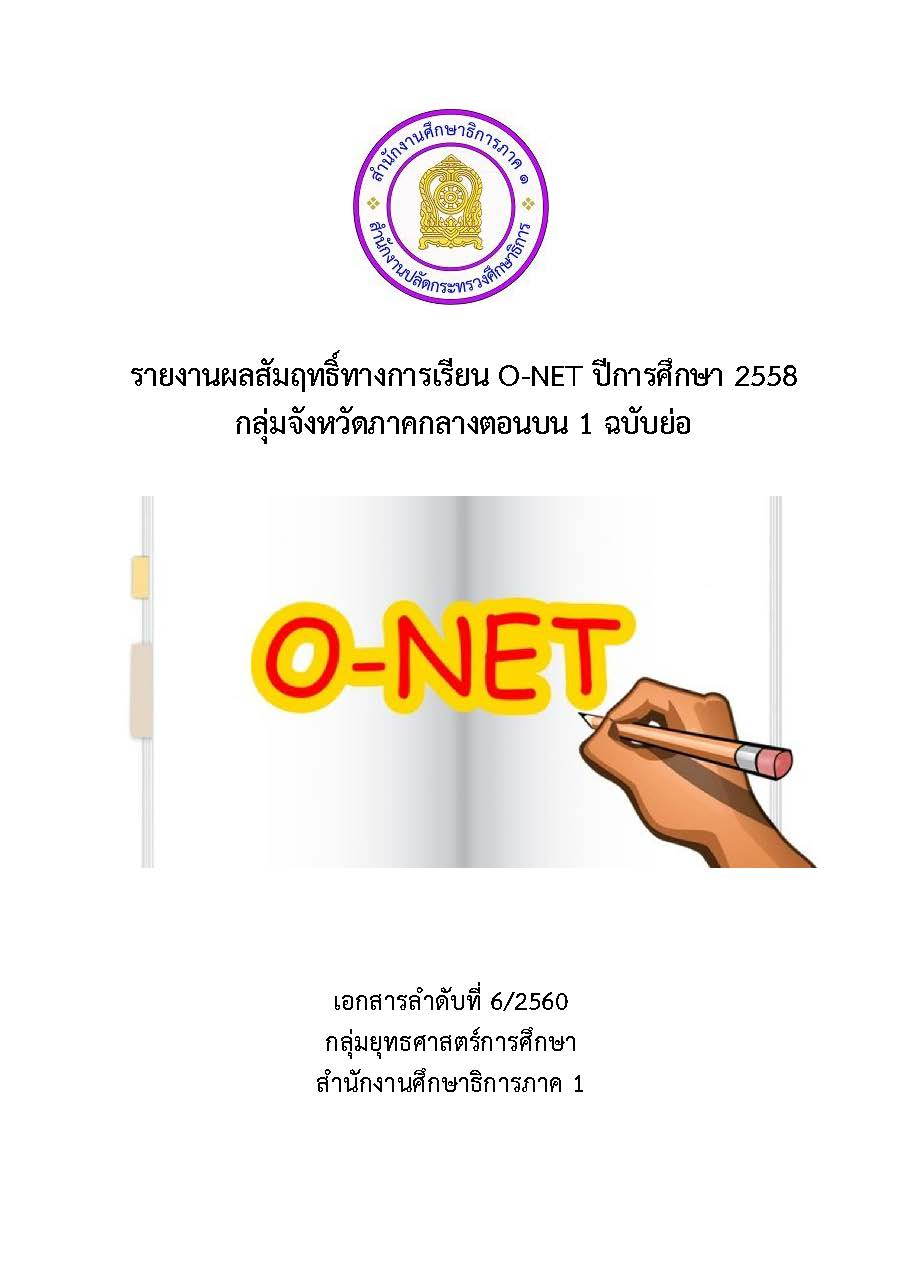 2560-reo1-report-onet58-small